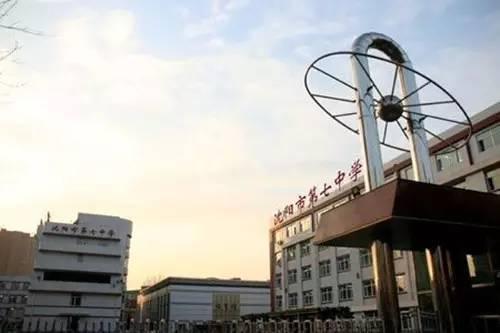 二、初中篇——沈阳市第七中学:该校建立于1907年,是一所享誉盛图片