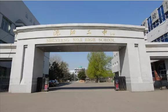 沈阳二中直属于沈阳市教育局,是辽宁首批示范性高中,是辽宁省唯一图片