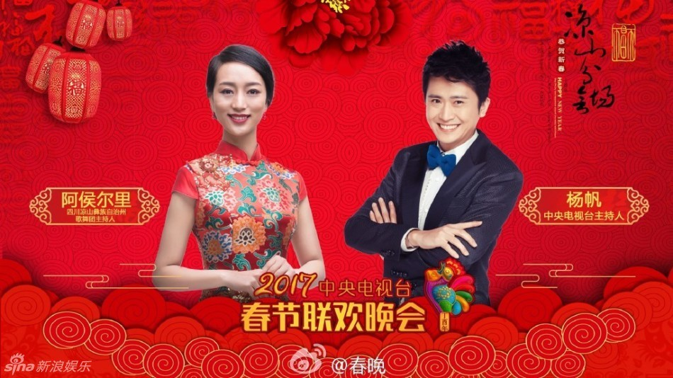 2017春节联欢晚会主持人高清图曝光