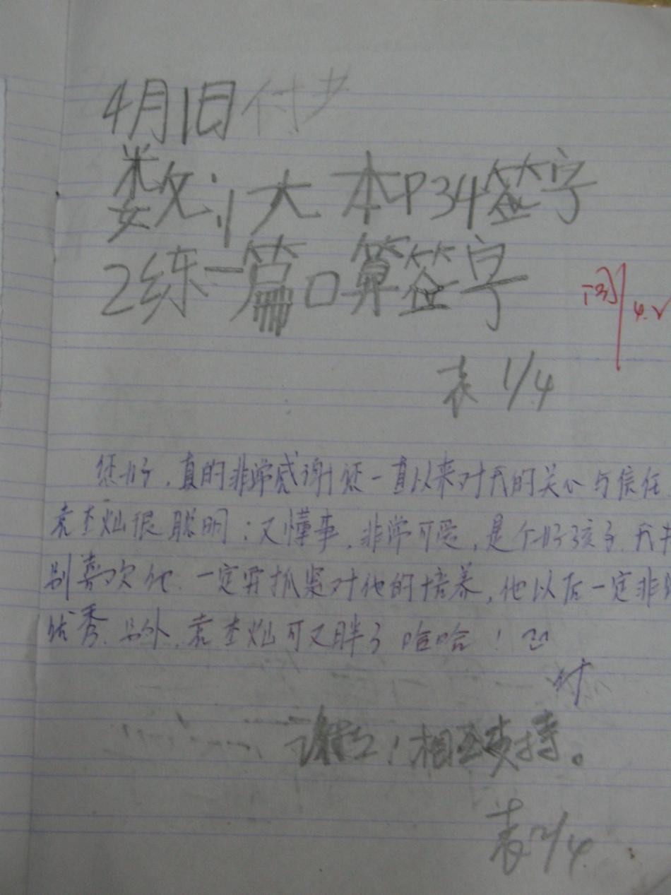 绝对爆笑的中小学生作文并附老师吐血评语! 以图为据绝对真实非PS-