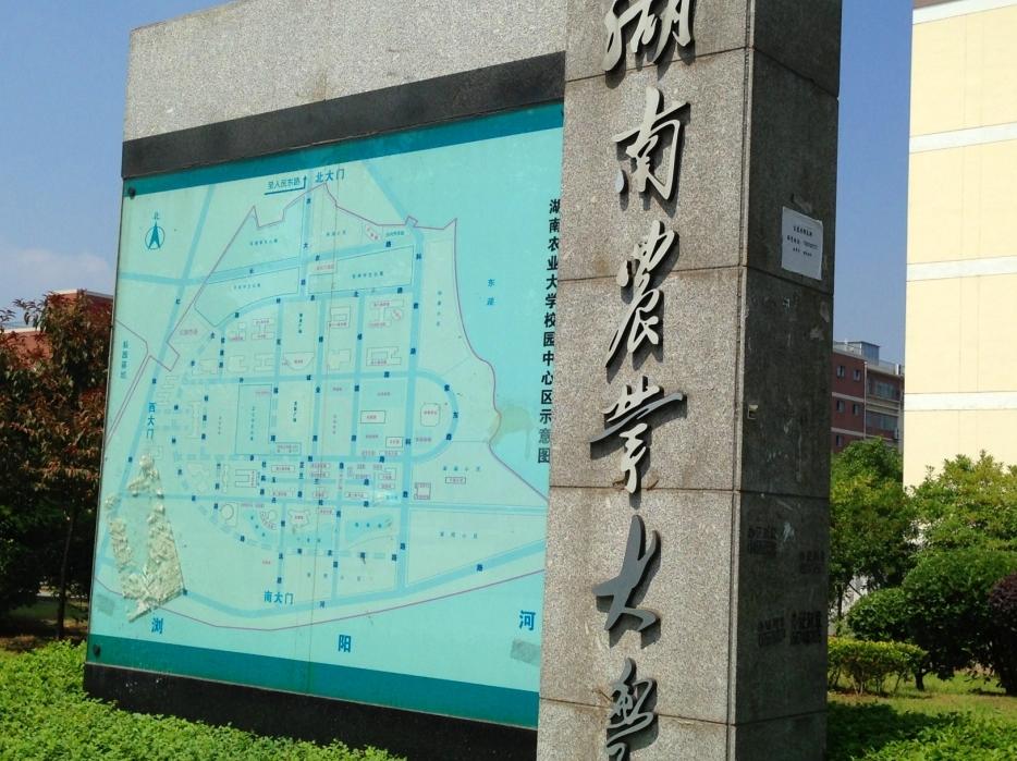中国好大学之湖南农业大学图片