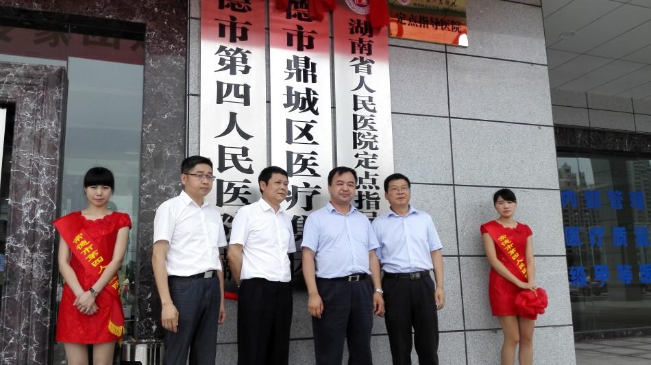 湖南省人民医院专家走进常德市第四人民医院