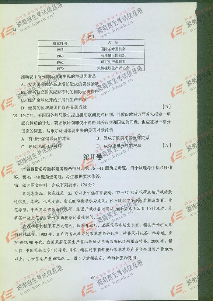 2016年湖南高考试卷及参考答案 文综