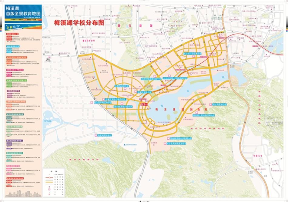 梅溪湖联合湖南地图出版社公布了一份长沙(五区)优质中小学分