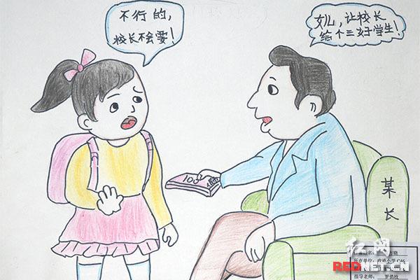 廉洁漫画_\