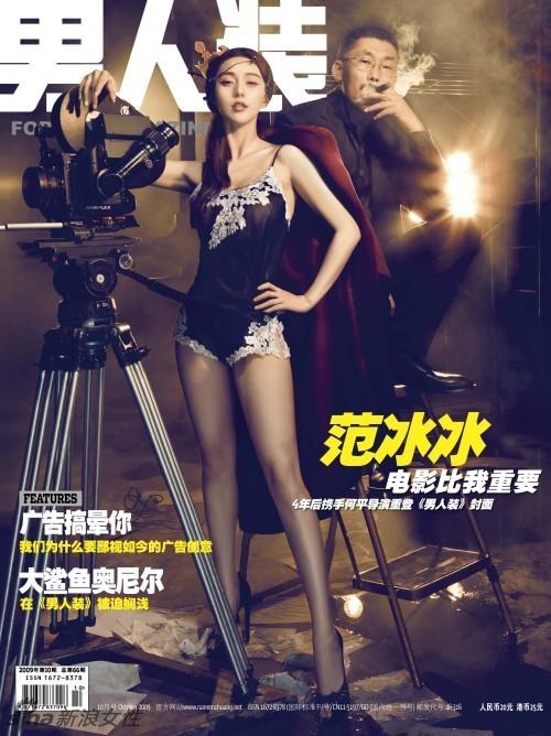 《男人装》09年10月号封面 范冰冰&何平