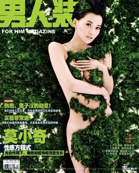 《男人装》2010年9月刊封面:莫小棋