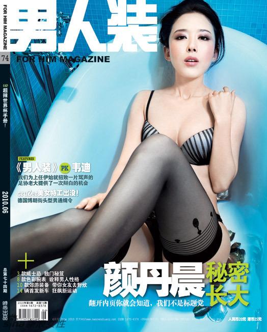 2010年《男人装》6月号封面 颜丹晨