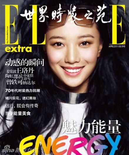 王珞丹登《ELLE》封面