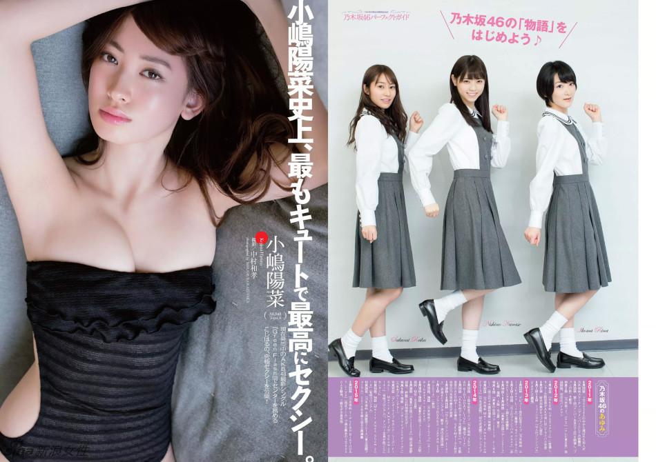 【meinv.pro】AKB48性感女神小嶋阳菜最新写真 肤白人美