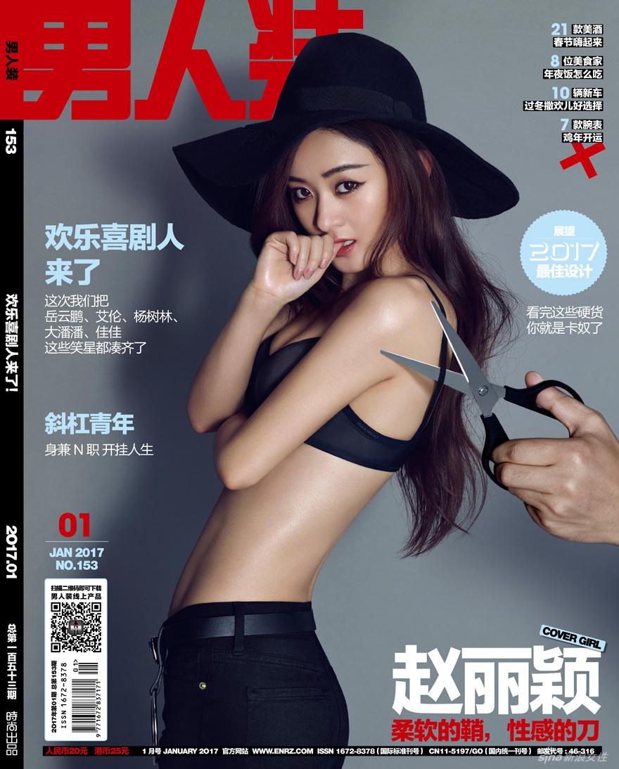 赵丽颖登《男人装》封面 破尺度流露难得的性感图片
