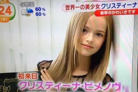世界第一美萝莉走红网络