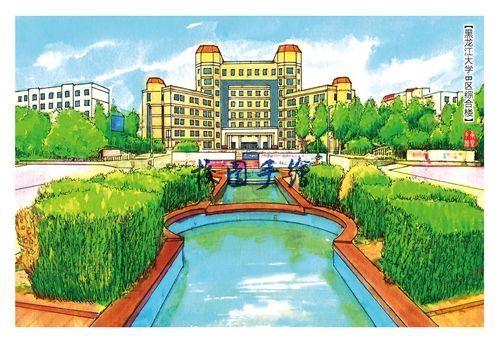 黑龙江大学校园风景手绘画作.-黑龙江大学校园手绘