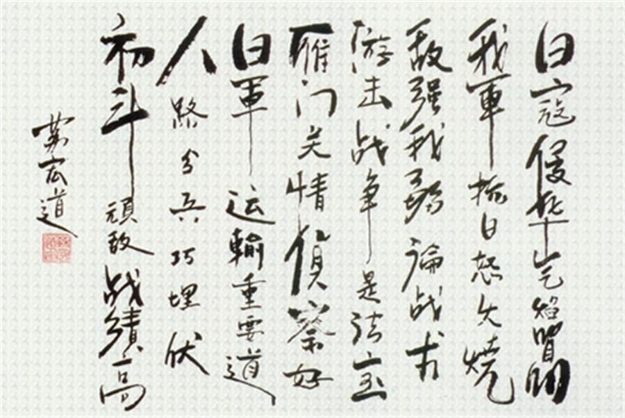 7.2开国将军书画作品
