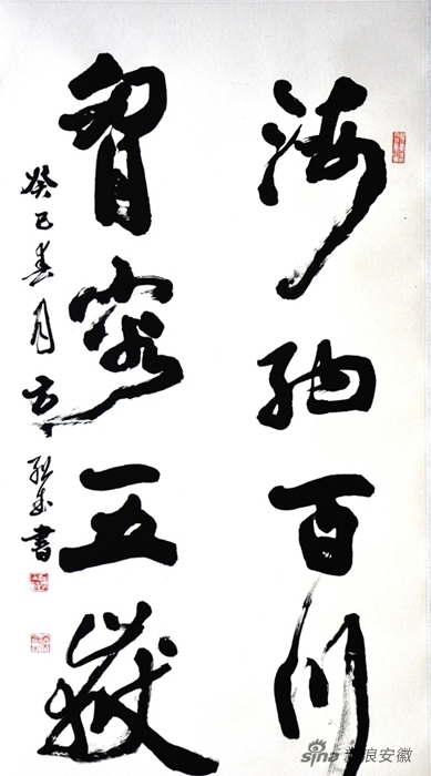 术家方绍武作品赏析图片