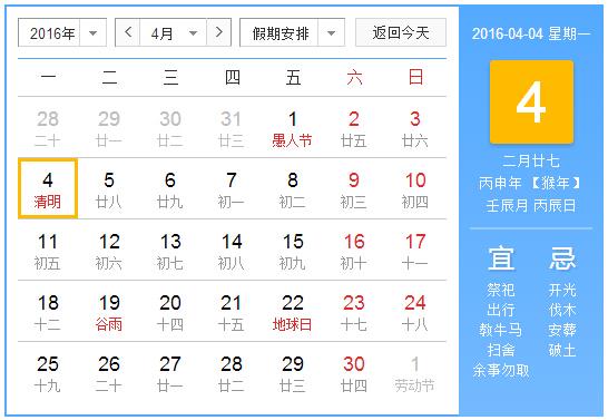 预测2016年放假安排时间表