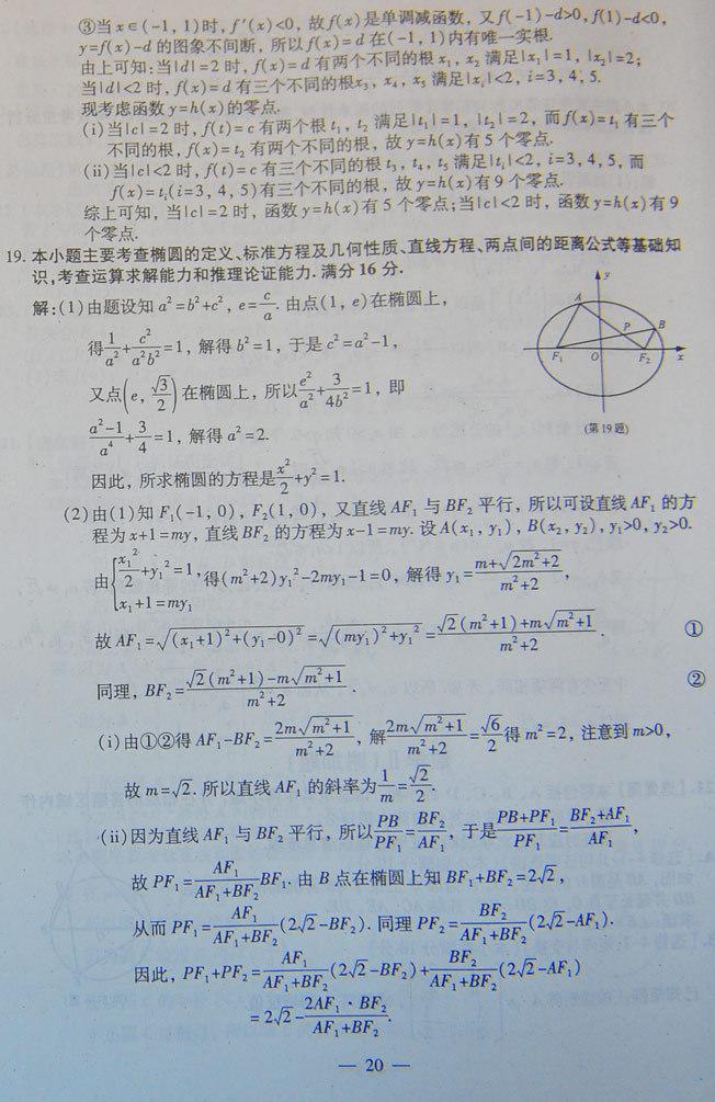 2012年江苏高考数学试卷及参考答案