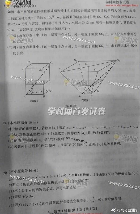 2017年江苏高考数学真题