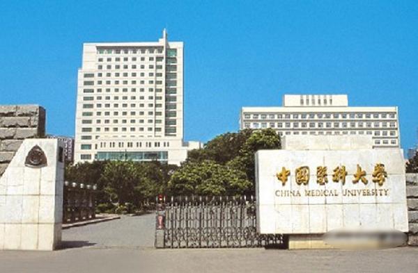 19、中国医科大学,排名96,坐落于沈阳,省部共建学校.国家重点图片