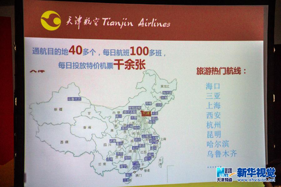 烟台至天津飞机时刻表