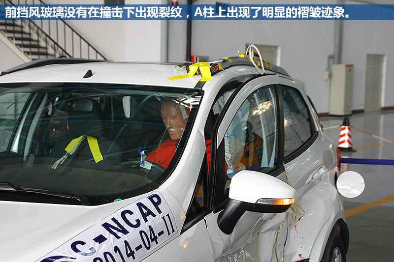 C NCAP碰撞试验 长安福特翼搏侧面碰撞高清图片