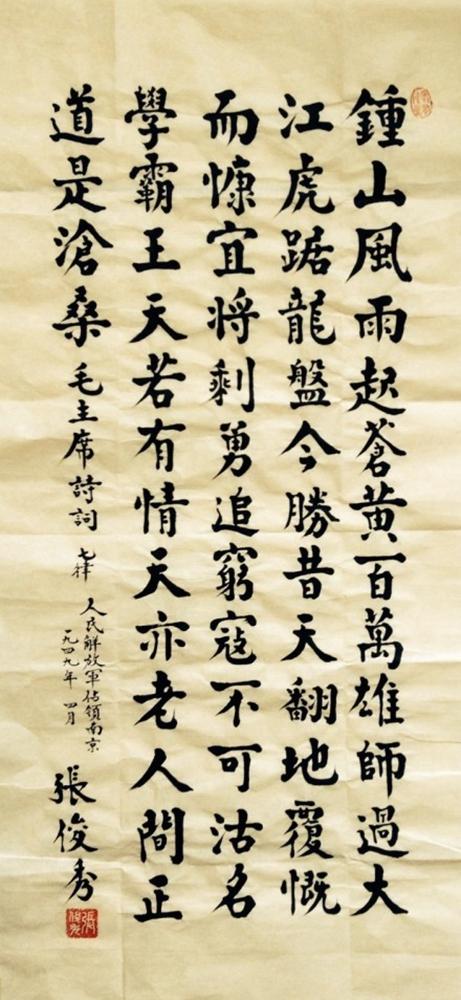 出生,曾任中国足球协会副主席,中国足球队教练,运动健将,新中图片
