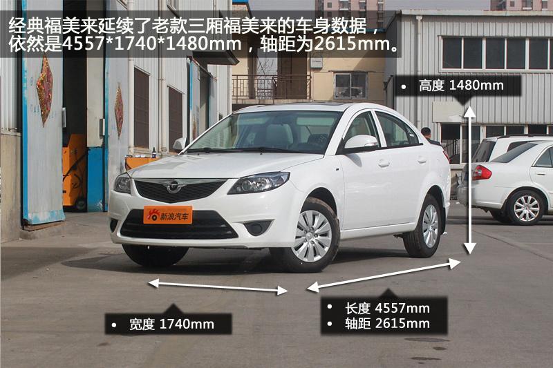 海马汽车正式推出了2015款经典福美来更替老款车型.新车仅推出两高清图片