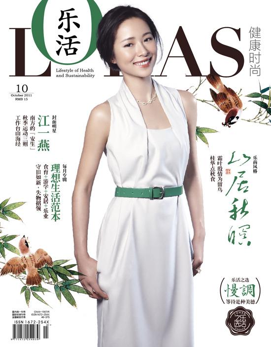 江一燕登杂志封面