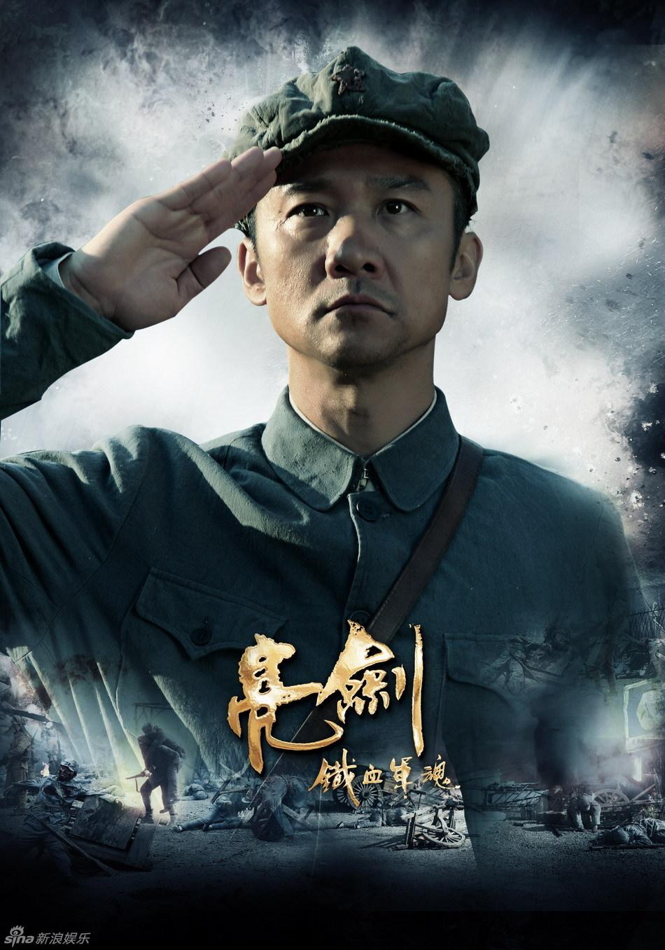 高清图:《新亮剑》再曝人物海报 猛将叱咤风云_高清