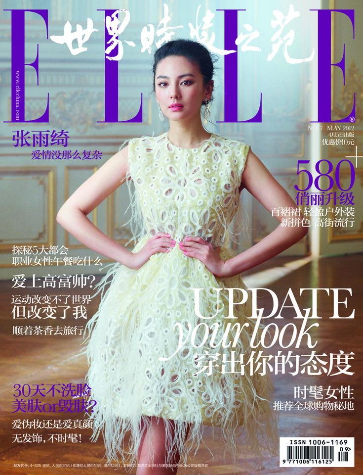 张雨绮杂志封面