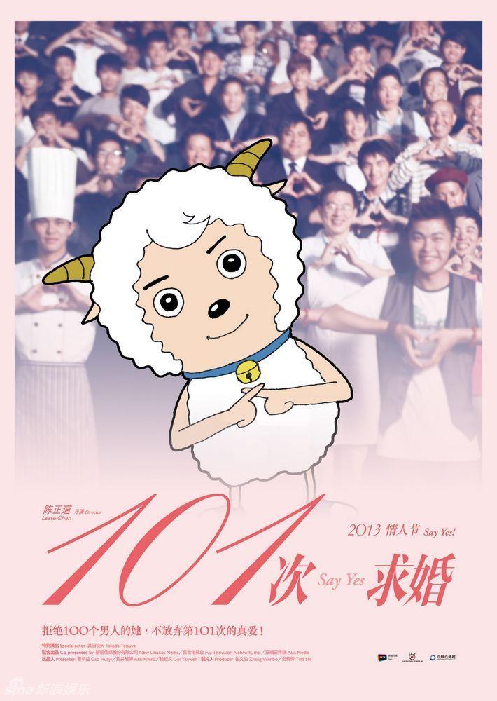 组图:《101次求婚》海报遭恶搞 卡通人物当主角_高清