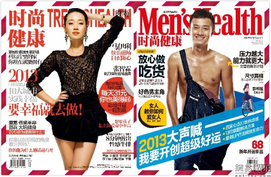 文章马伊俐登杂志封面 时尚大气