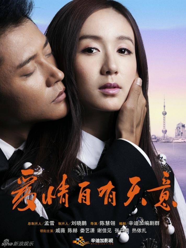 组图 爱情自有天意 春节将播 曝双人版海报图片