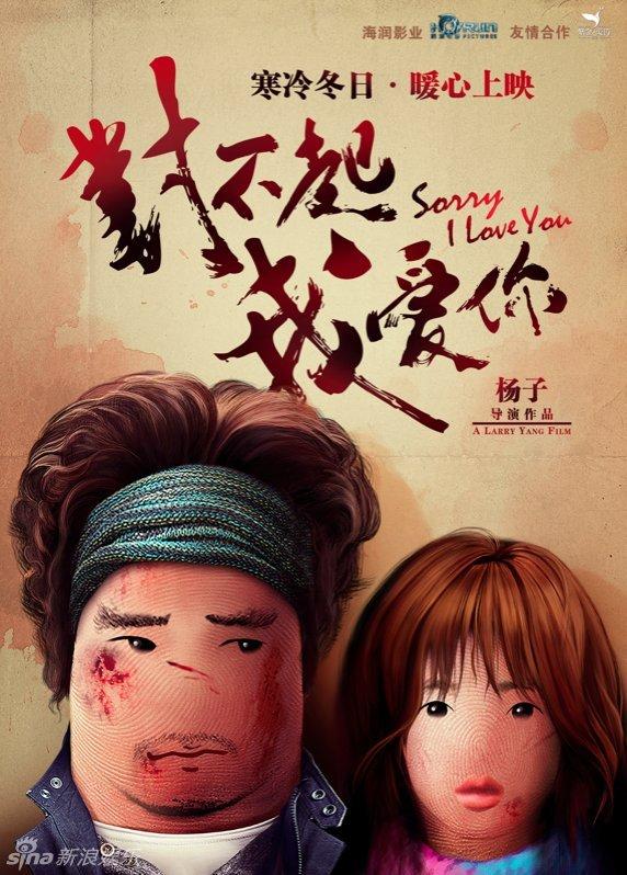 电影《对不起我爱你》先导海报