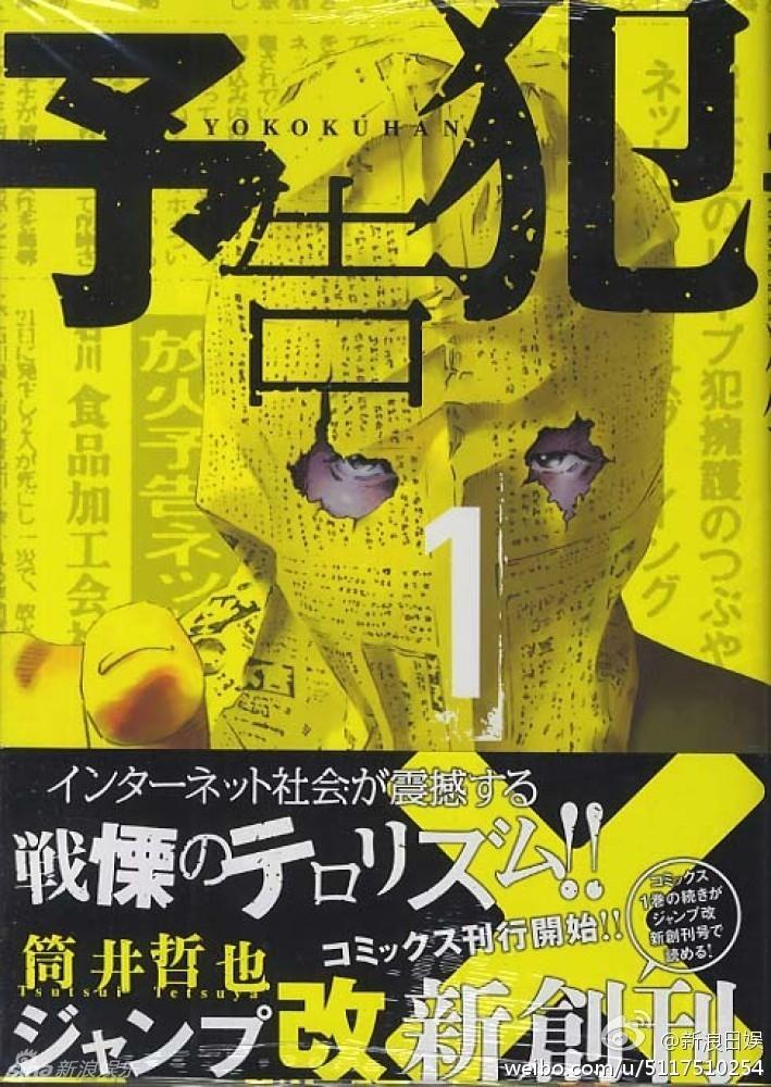 电影《预告犯》,户田惠梨香也将在片中饰演警察吉野.影片