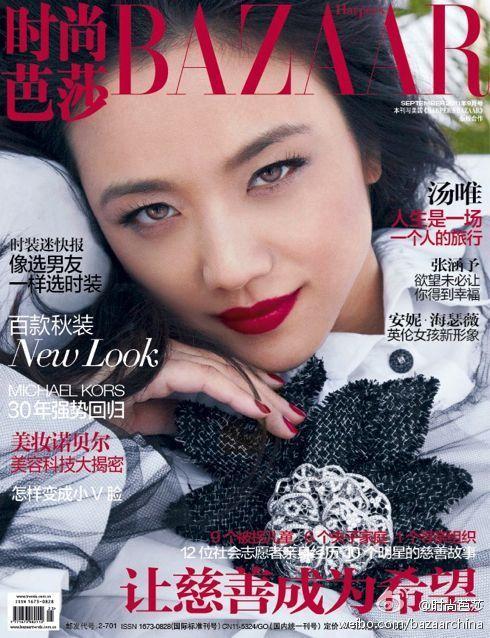 《时尚芭莎》10年来金九女郎皆启用知名大牌女星,没有选用超模.