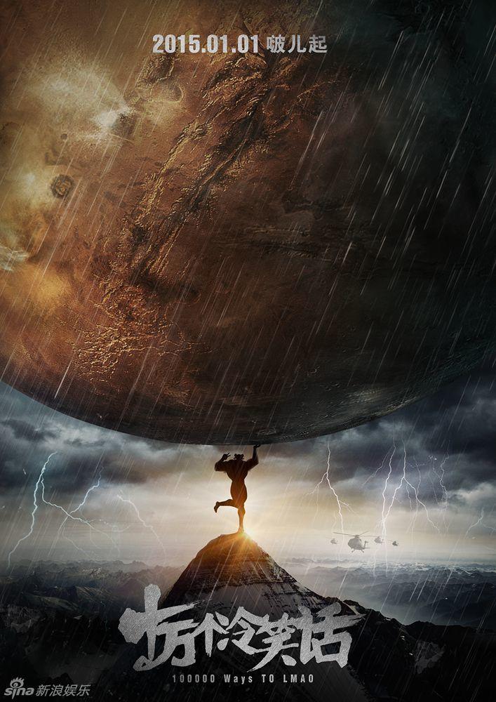 2015年1月1日全宇宙上映,更同步曝光了极具看点的先导预告片