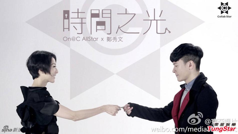 AllStar成员安仔(陈健安)与天后郑秀文合作后者2002年作品《时