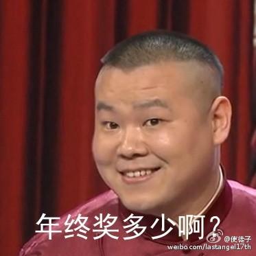 岳云鹏脸部长肿瘤暂别舞台_表情大全