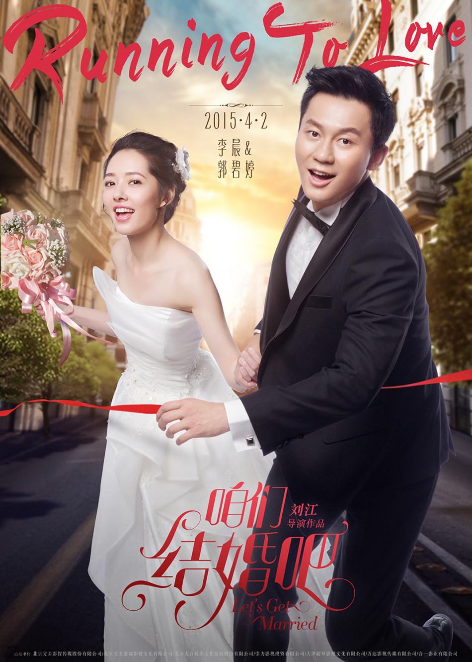 组图 咱们结婚吧 李晨与郭碧婷上演跨国恋