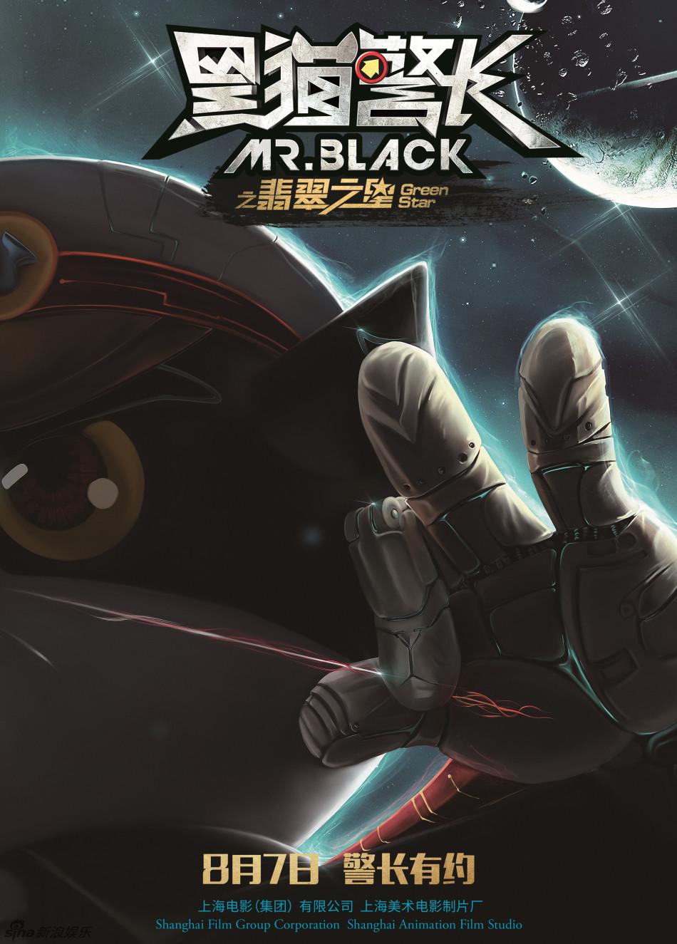 动画电影《黑猫警长之翡翠之星》预告片发布的照片 - 6