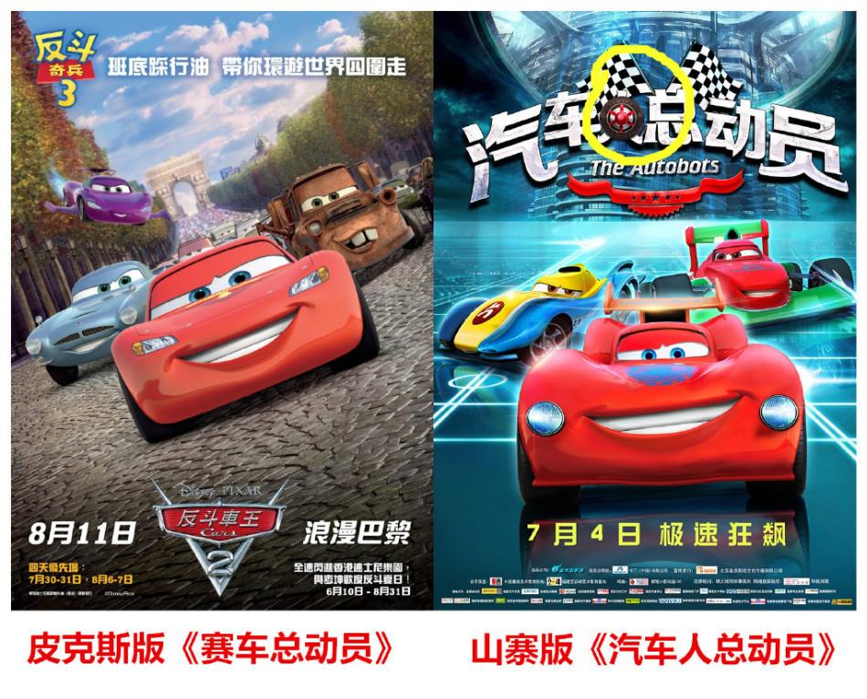 汽车人总动员》赤裸裸地抄袭皮克斯版《汽车总动员》,海报上高清图片