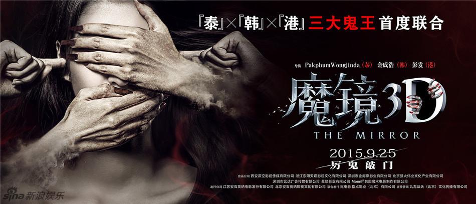 电影《魔镜3d》终极海报-横版
