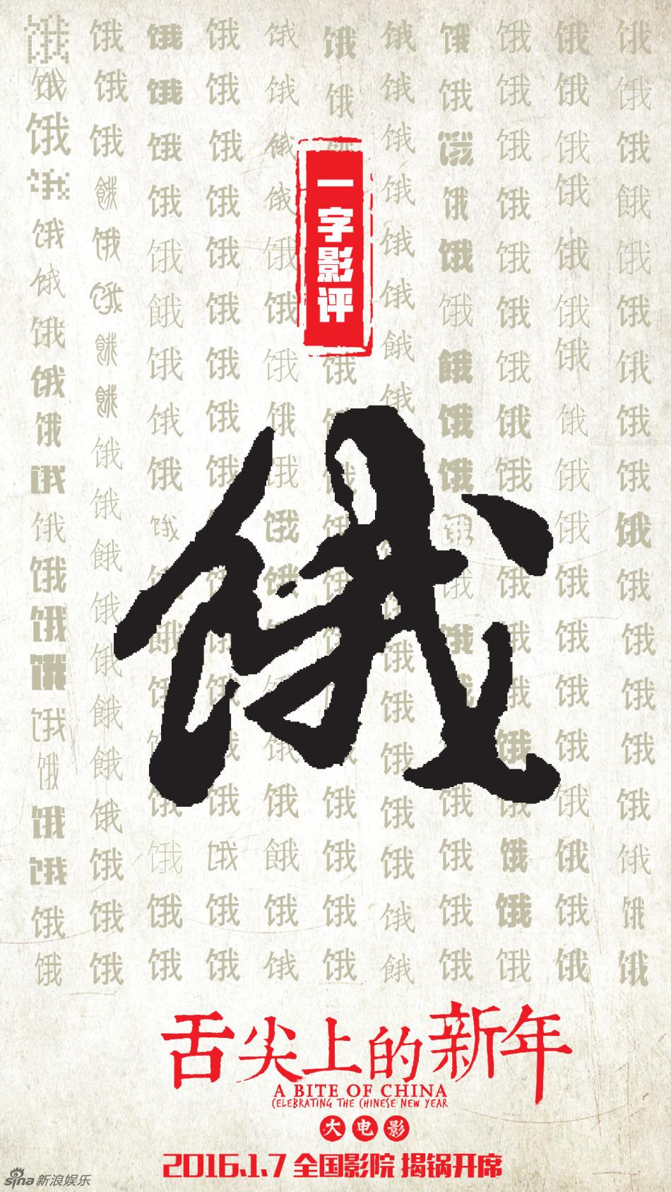 组图 舌尖上的新年 饿 版海报