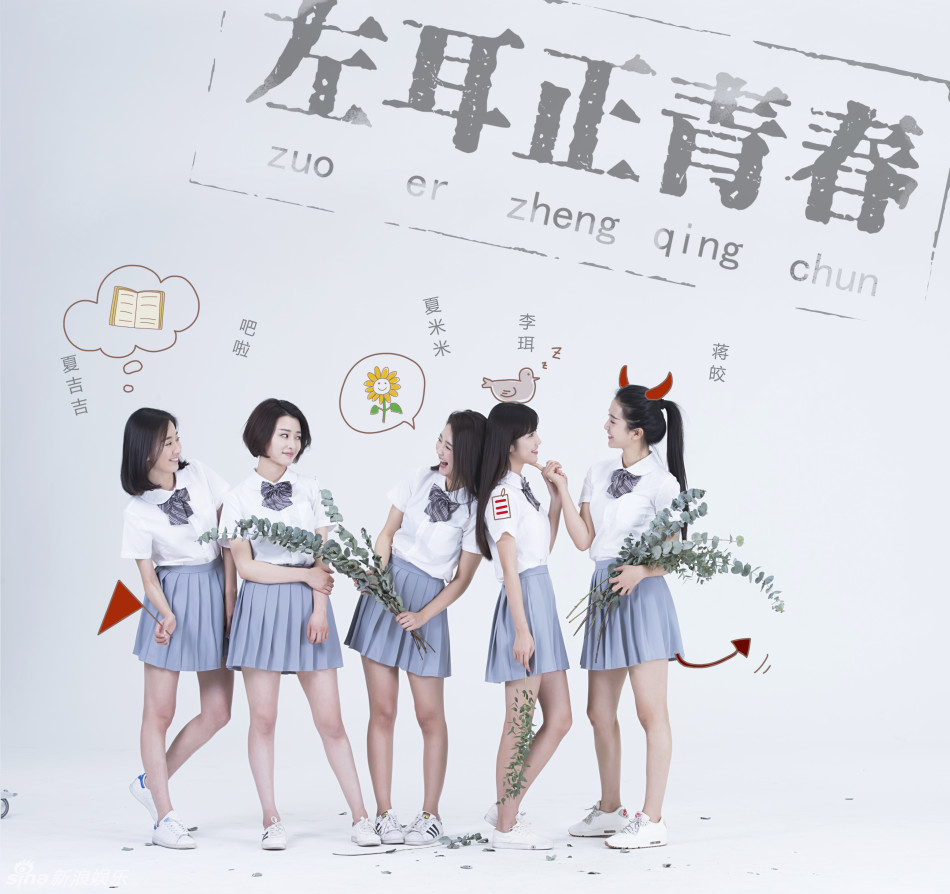 视剧发布青年节海报.最好的年纪,尚好的青春,爱对了是爱情,爱图片
