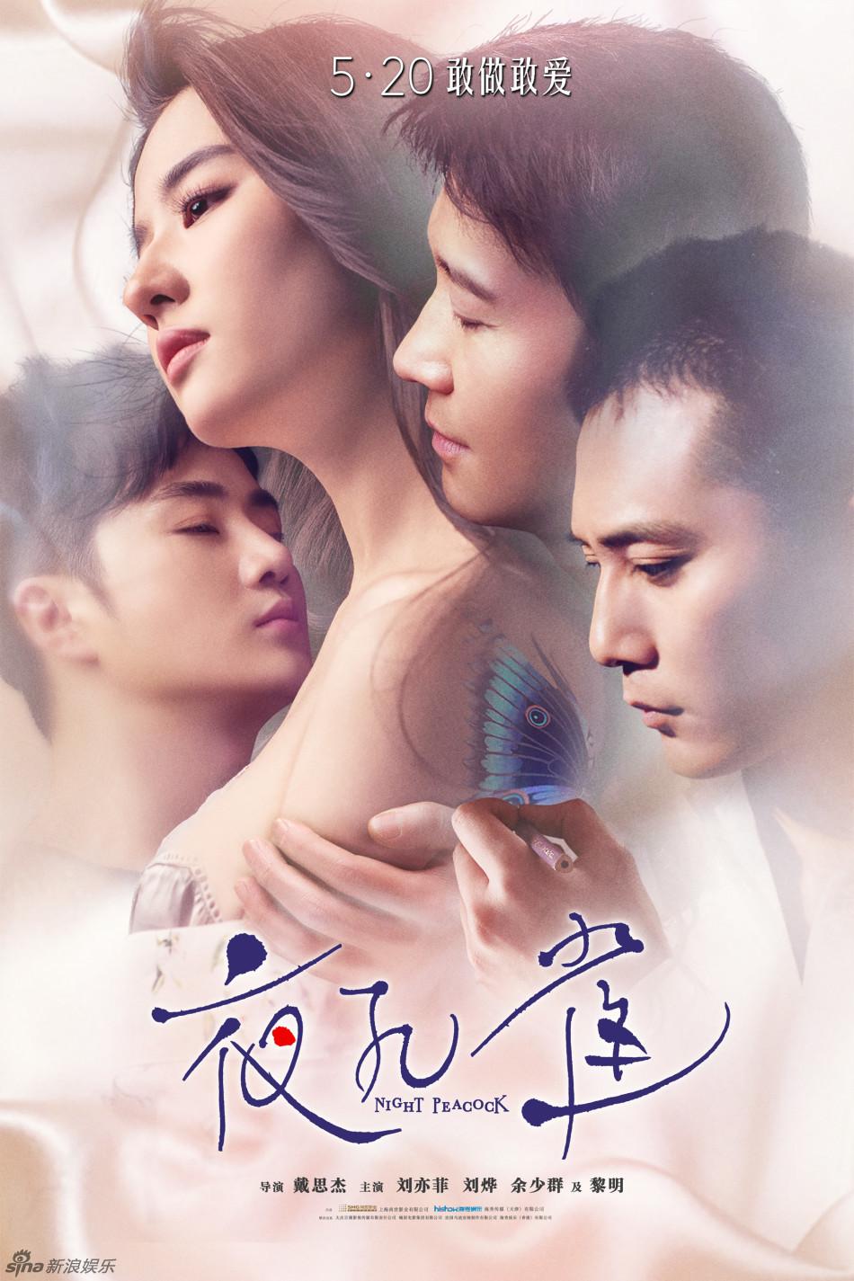 组图:《夜孔雀》终极海报 三男同时爱上刘亦菲