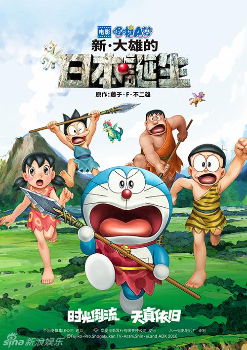 曝光了三款正式版海报及预告,哆啦A梦将带领大雄、静香、胖虎、