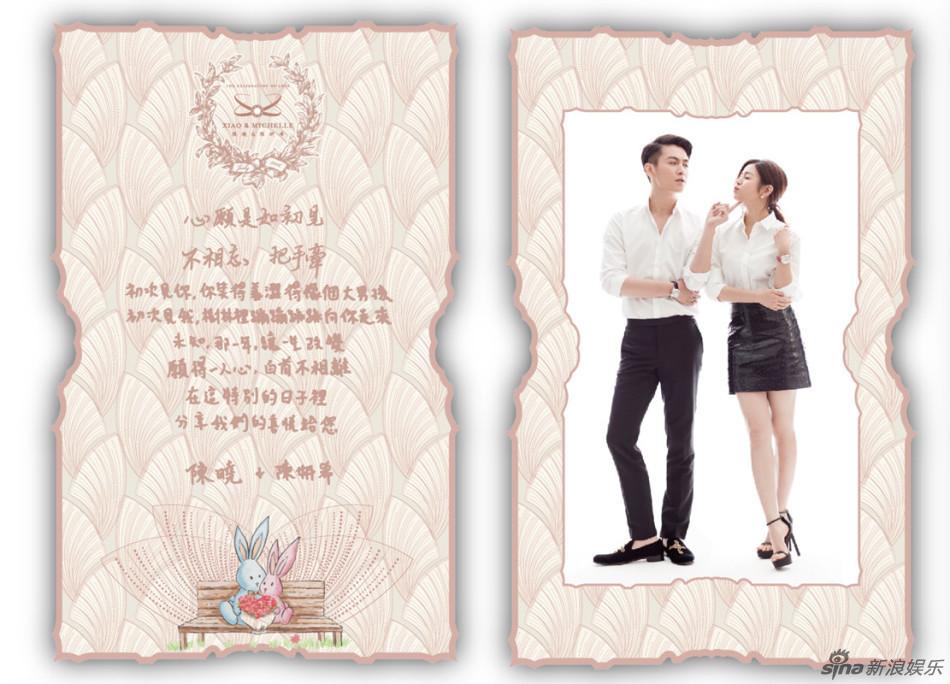 陳曉陳妍希親自設計婚禮請柬