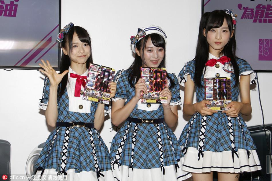 AKB48成员仓野尾成美、坂口诸沙、小栗有以赴港为熊本加油.三
