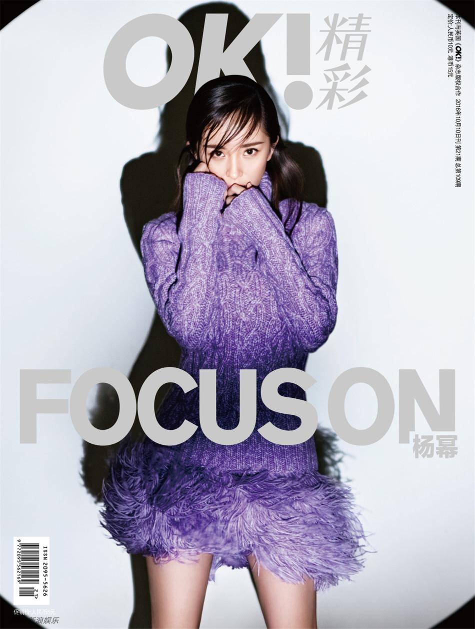 近日,当红花旦杨幂为时尚杂志拍摄的最新封面大片曝光.在大片